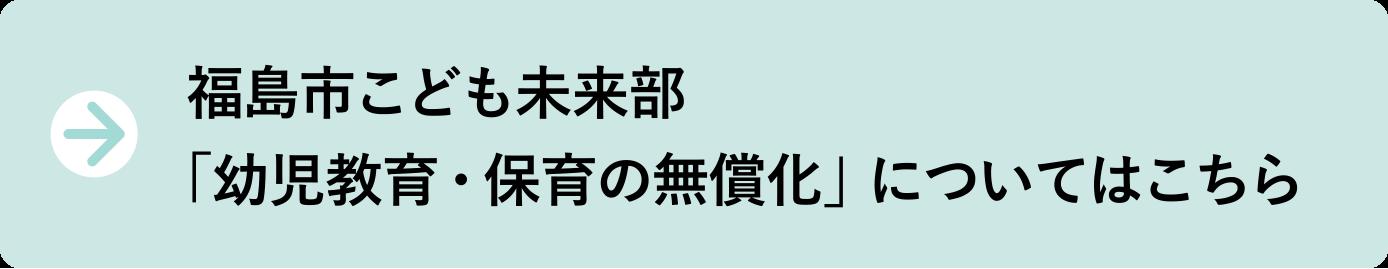 福島市こども未来部「幼児教育・保育の無償化」についてはこちら