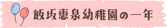 飯坂恵泉幼稚園の一年