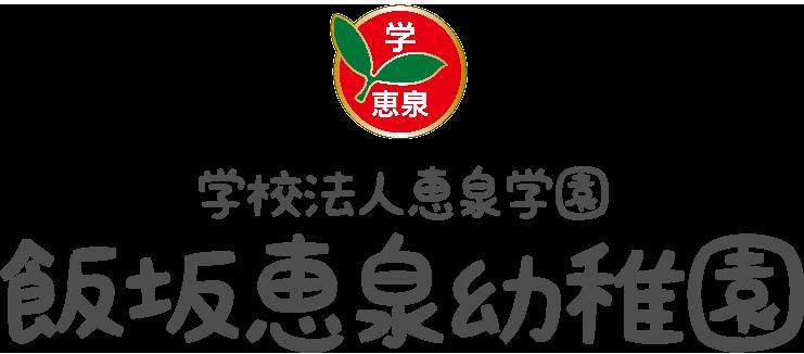 学校法人恵泉幼稚園 飯坂恵泉幼稚園